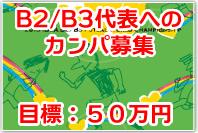 日本代表B2/B3カンパ
